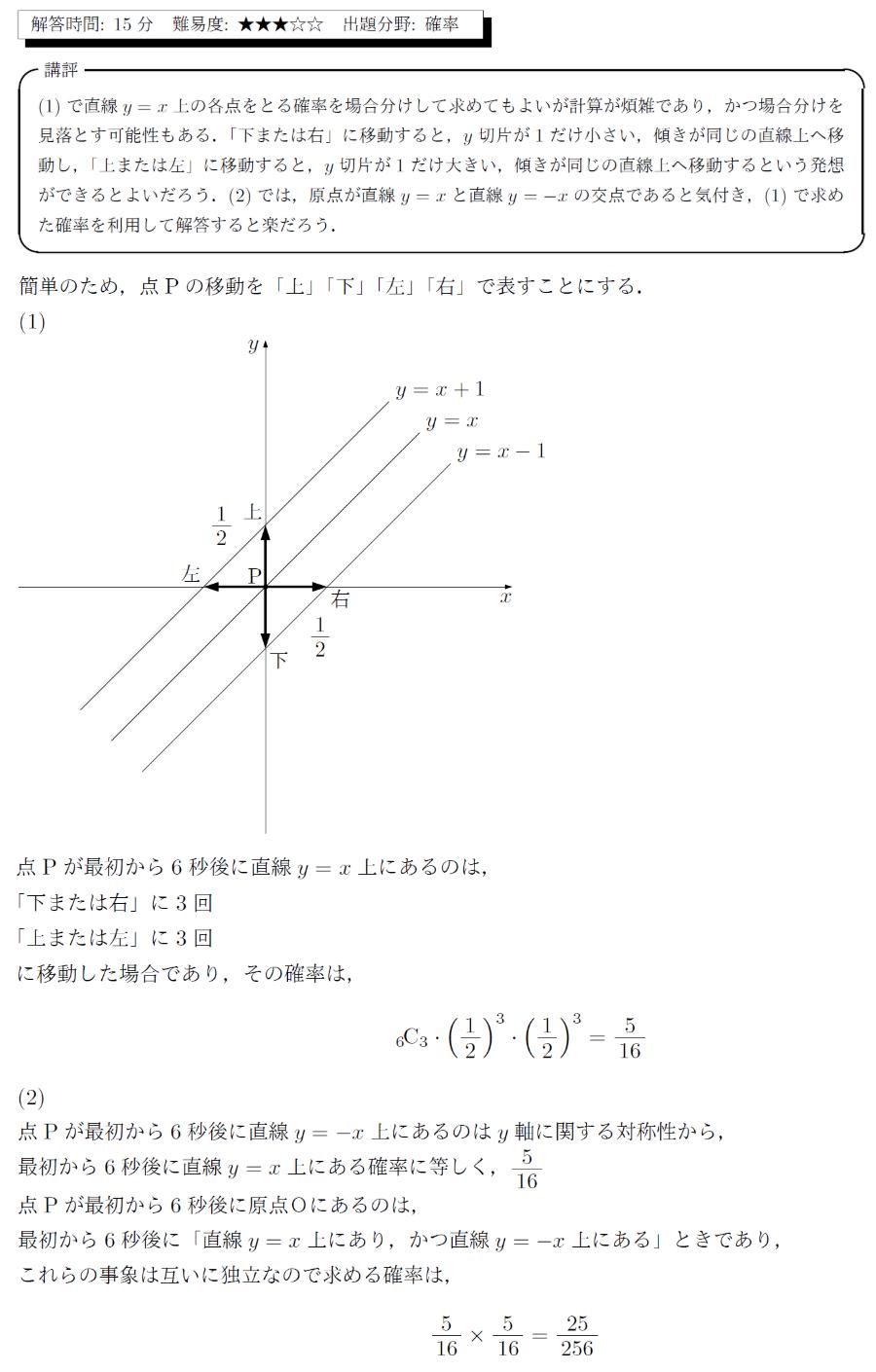 大学 東京 解答 速報 理科